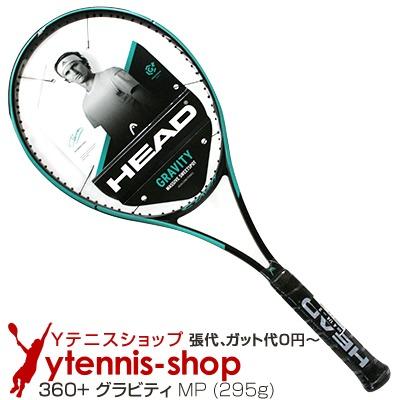 【最安値挑戦 クーポンで100円OFF】ヘッド(Head) 2019年モデル グラフィン360+ グラビティMP 16x20 (295g) 234229 (Graphene 360+ Gravity MP) テニスラケット【あす楽】