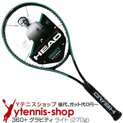 ヘッド(Head) 2019年モデル グラフィン360+ グラビティライト 16x20 (270g) 234259 (Graphene 360+ Gravity Lite) テニスラケット【あす楽】