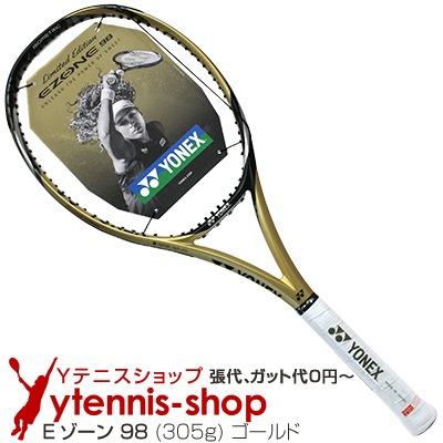 【大坂なおみ使用モデル】ヨネックス(YONEX) 2019年モデル Eゾーン 98 (305g) ゴールド 16x19 (EZONE 98 LTD GOLD)テニスラケット【あす楽】