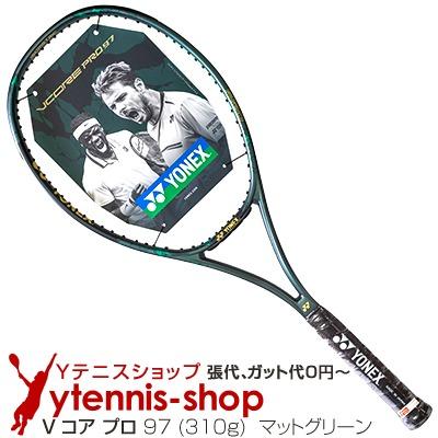ヨネックス(Yonex) 2019年モデル Vコア プロ 97 (310g) マットグリーン 16x19 (VCORE PRO 97 TEAL GREEN) テニスラケット【あす楽】