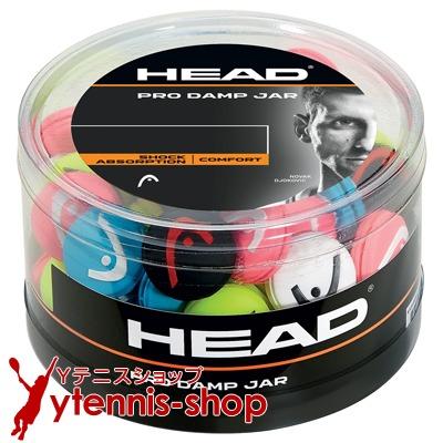 ヘッド(HEAD) プロダンプ ダンプナー70個セット アソートカラー 振動止め テニスラケット【あす楽】
