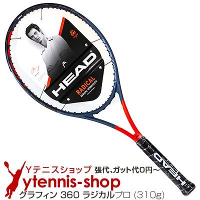 ヘッド(Head) 2019年モデル グラフィン 360 ラジカルプロ アンディ・マレー使用モデル 16x19 (310g) 233909 (Graphene 360 Radical Pro) テニスラケット【あす楽】