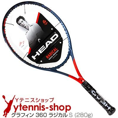 ヘッド(Head) 2019年モデル グラフィン 360 ラジカル S 16x19 (280g) 233939 (Graphene 360 Radical S) テニスラケット【あす楽】