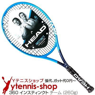 ヘッド(Head) 2019年モデル グラフィン360 インスティンクト チーム 16x19 (260g) 232809 (Graphene 360 INSTINCT TEAM) テニスラケット【あす楽】