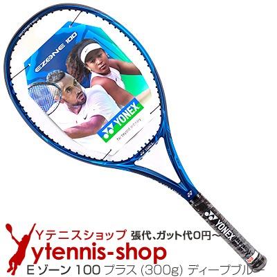 【国内未発売0.5インチロング版】ヨネックス(YONEX) 2020年モデル Eゾーン 100 プラス (300g) ディープブルー (EZONE 100 + Deep Blue)テニスラケット【あす楽】