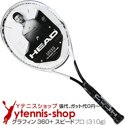 ヘッド(Head) 2020年モデル グラフィン360+ スピードプロ 18x20 (310g) 234000 (Graphene 360+ Speed Pro) ノバク・ジョコビッチ使用モデル テニスラケット【あす楽】