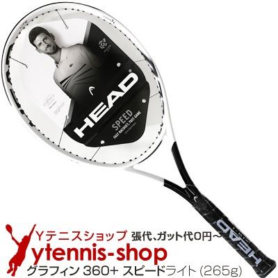 ヘッド(Head) 2020年モデル グラフィン360+ スピードライト 16x19 (265g) 234040 (Graphene 360+ Speed Lite) テニスラケット【あす楽】