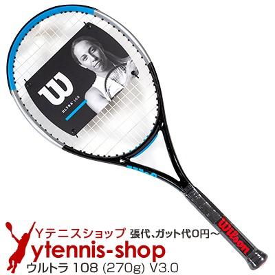 ウイルソン(Wilson) 2020年モデル ウルトラ 108 (270g) V3.0 16x19 (ULTRA 108 V3.0) WR036711 テニスラケット【あす楽】