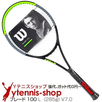 ウイルソン(Wilson) 2019年 ブレード 100 L V7.0 16x19 (Blade 100 L V7.0) WR014011 (285g) テニスラケット【あす楽】