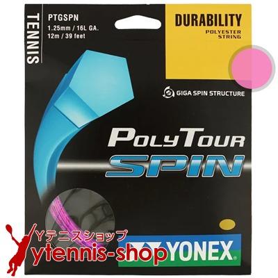 ネコポス対応 未使用品 ヨネックス YONEX テニスガット ポリエステルストリング オーバーのアイテム取扱☆ テニス ポリツアースピン Poly Tour あす楽 ピンク パッケージ品 1.25mm Spin ガット