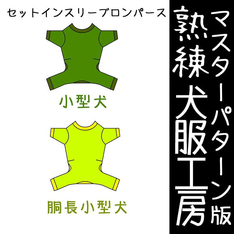 マスターパターン熟練犬服工房セットインスリーブロンパース小型・胴長小型犬8サイズ(ばらばら印刷)