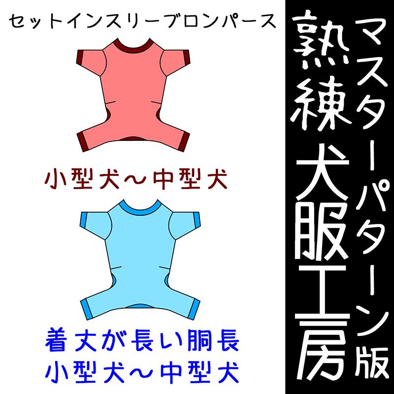マスターパターン熟練犬服工房セットインスリーブロンパース小型犬~中型犬(基本・胴長)8サイズ(ばらばら印刷)