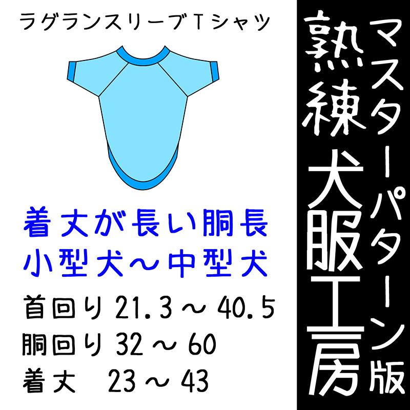 マスターパターン熟練犬服工房 胴長用ラグランスリーブTシャツ小型犬~中型犬8サイズ(ばらばら印刷)