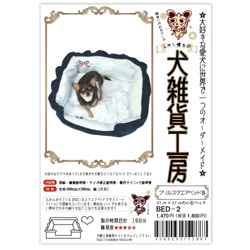 Dog accessories Manufactory flying square bed S