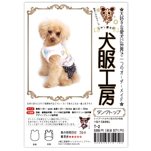 Dog clothes studio tank top small size dog S/M/L size