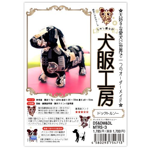 犬服工房 型紙 ダックスフンド用 再入荷/予約販売! 日時指定 ドッグトルソー型紙 DM DS DLサイズ