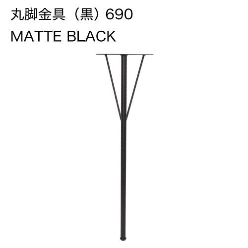Ironnaインテリア金具 丸脚金具(黒) 690[1個x 4 計: 4個] ・取付用ねじ付属