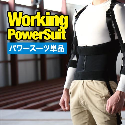 重量物運搬による腰、膝の負担軽減に。ワーキングパワースーツ サイズ【SS】 スーツ(単品) アシストスーツ 倉庫 作業 建築 現場 DIY 農業 介護