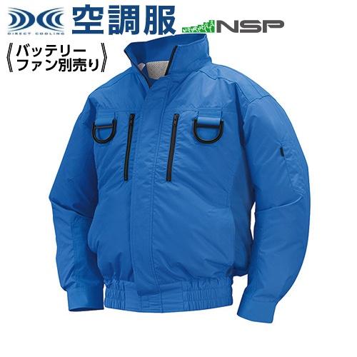 空調服 NA-113 ブルー【 5L 】NSPオリジナル 空調服 服単品(バッテリ-・ファン別)ポリ(チタン加工) 立襟補強有りフルハーネス