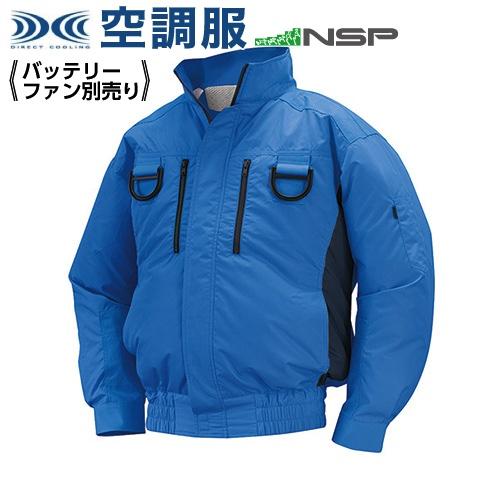 空調服 NA-113 ブルー/チャコール【 3L 】NSPオリジナル 空調服 服単品(バッテリ-・ファン別)ポリ(チタン加工) 立襟補強有りフルハーネス