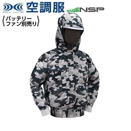 空調服 NB-102 迷彩グレー【 2L 】NSPオリジナル 空調服 服単品(バッテリ-・ファン別)ポリ(チタン加工) フード