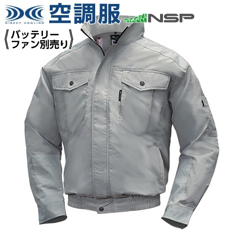 空調服 NA-1011 シルバー【 L Nクールウェア 】Nクールウェア 空調服 服単品(バッテリ-・ファン別)ポリ(スーパーチタン加工) 立襟補強有り長袖ポケット