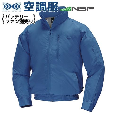 空調服 NA-1011 ブルー【 4L Nクールウェア 】Nクールウェア 空調服 服単品(バッテリ-・ファン別)ポリ(スーパーチタン加工) 立襟補強有り長袖ポケット