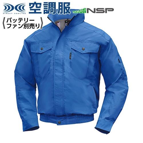 空調服 NA-1111 ブルー【 L Nクールウェア 】Nクールウェア 空調服 服単品(バッテリ-・ファン別)ポリ(スーパーチタン加工) 立襟補強有り長袖ポケット