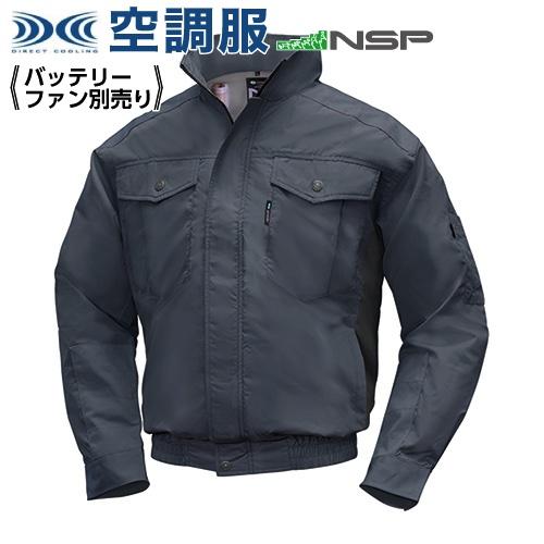 空調服 NA-1111 チャコール【 M Nクールウェア 】Nクールウェア 空調服 服単品(バッテリ-・ファン別)ポリ(スーパーチタン加工) 立襟補強有り長袖ポケット