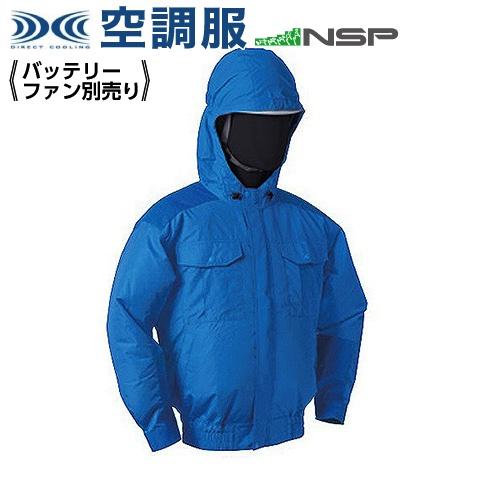 空調服 NB-101 ブルー【 3L 】NSPオリジナル 空調服 服単品(バッテリ-・ファン別)ポリ(チタン加工) フード補強有り
