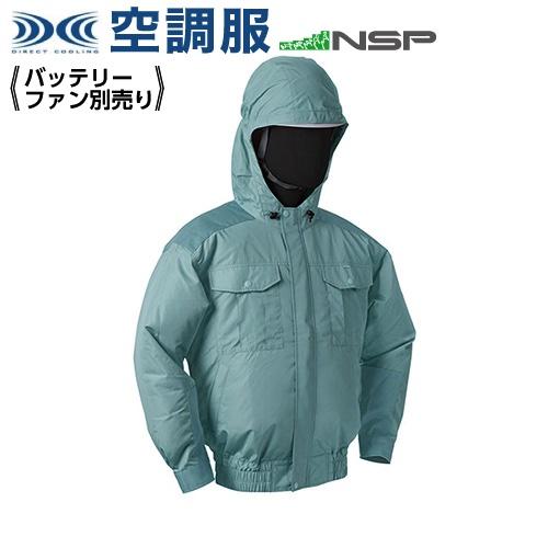 空調服 NB-101 モスグリーン【 L 】NSPオリジナル 空調服 服単品(バッテリ-・ファン別)ポリ(チタン加工) フード補強有り