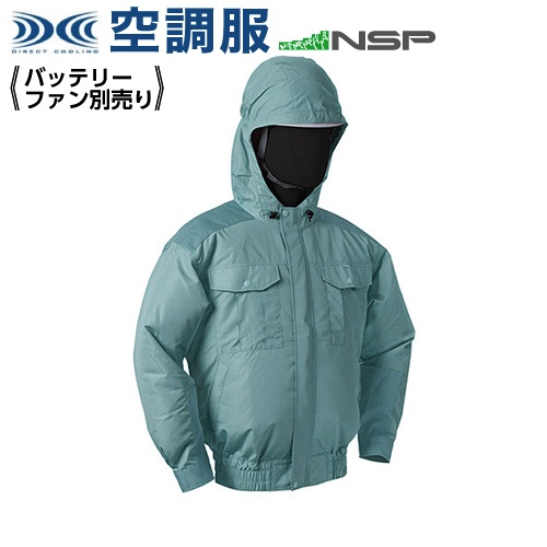 空調服 NB-101 モスグリーン【 2L 】NSPオリジナル 空調服 服単品(バッテリ-・ファン別)ポリ(チタン加工) フード補強有り