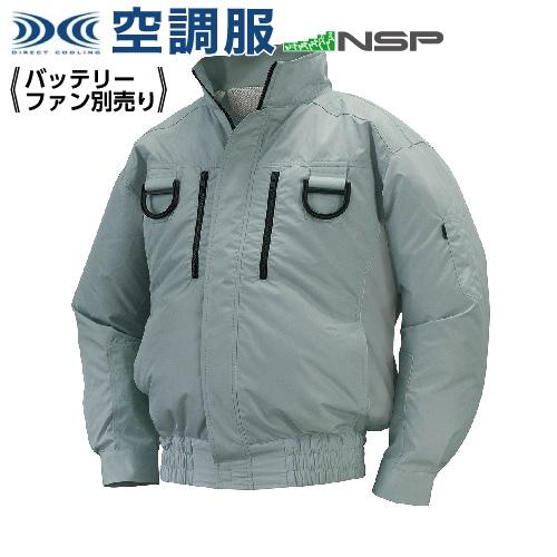 空調服 NA-113 モスグリーン【 L 】NSPオリジナル 空調服 服単品(バッテリ-・ファン別)ポリ(チタン加工) 立襟補強有りフルハーネス