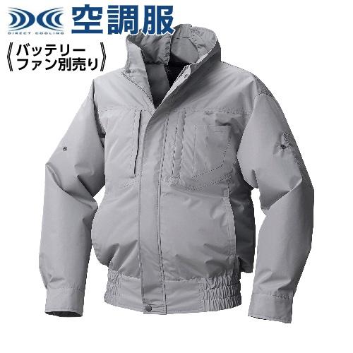 空調服 EK3540 シルバー【 L 】スタンダード 空調服 服単品(バッテリ-・ファン別)ポリ 立襟上部ファン