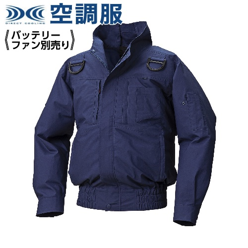空調服 EK4580 ネイビー【 L 】スタンダード 空調服 服単品(バッテリ-・ファン別)綿 立襟上部ファンフルハーネス
