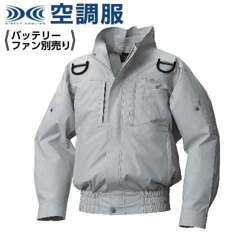 空調服 EK4580 シルバー【 3L 】スタンダード 空調服 服単品(バッテリ-・ファン別)綿 立襟上部ファンフルハーネス