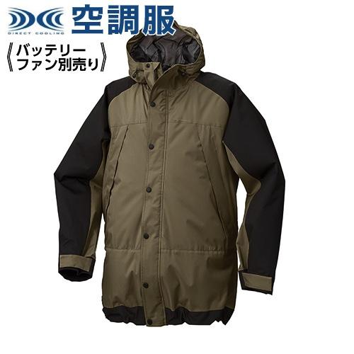 空調服 AR12002 カーキ/ブラック【 L 】スタンダード 空調服 服単品(バッテリ-・ファン別)ポリ フード