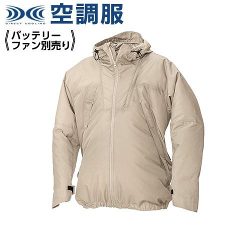空調服 AR12001 ベージュ【 2L 】スタンダード 空調服 服単品(バッテリ-・ファン別)ポリ フード