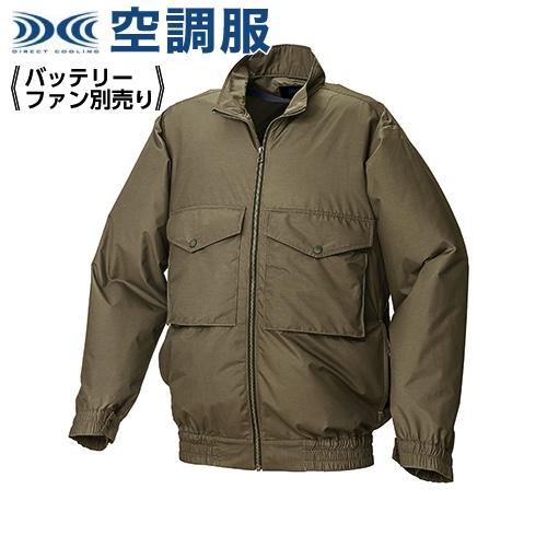 空調服 AR12003 カーキー【 2L 】スタンダード 空調服 服単品(バッテリ-・ファン別)綿/ポリ 襟