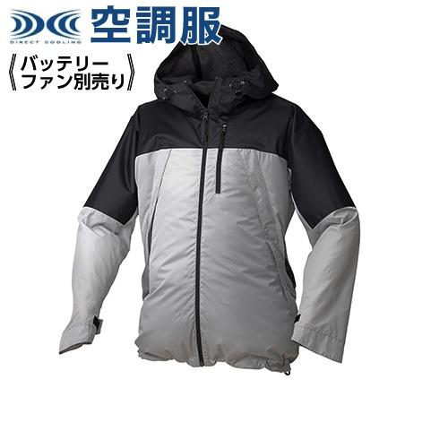空調服 AR12004 シルバー/ブラック【 L 】スタンダード 空調服 服単品(バッテリ-・ファン別)ポリ フード