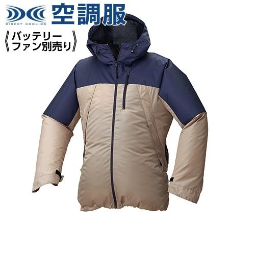 空調服 AR12004 ベージュ/ネイビー【 2L 】スタンダード 空調服 服単品(バッテリ-・ファン別)ポリ フード