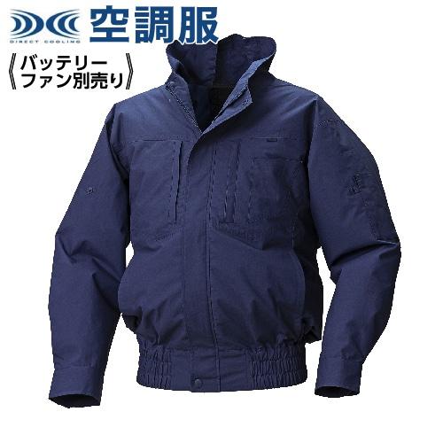 空調服 EK4531 ネイビー【 2L 】スタンダード 空調服 服単品(バッテリ-・ファン別)綿 立襟上部ファン