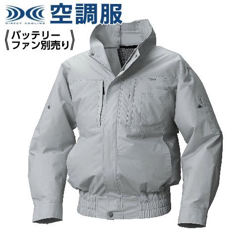 空調服 EK4531 シルバー【 2L 】スタンダード 空調服 服単品(バッテリ-・ファン別)綿 立襟上部ファン