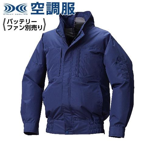 空調服 EK3540 ダークブルー【 M 】スタンダード 空調服 服単品(バッテリ-・ファン別)ポリ 立襟上部ファン