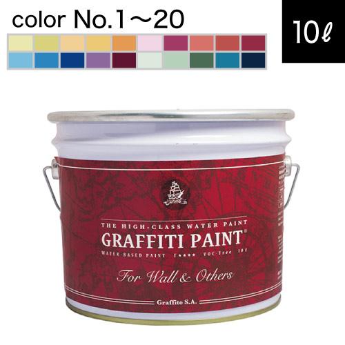 グラフィティーペイント GFW 10L プロ用 ウォールアンドアザーズ・屋外使用可【No.1からNo.20】の20色(全35色中)からお選びください。[1個単位] Graffiti Paint /ペンキ/水性塗料/木材・家具塗装/ツヤ無
