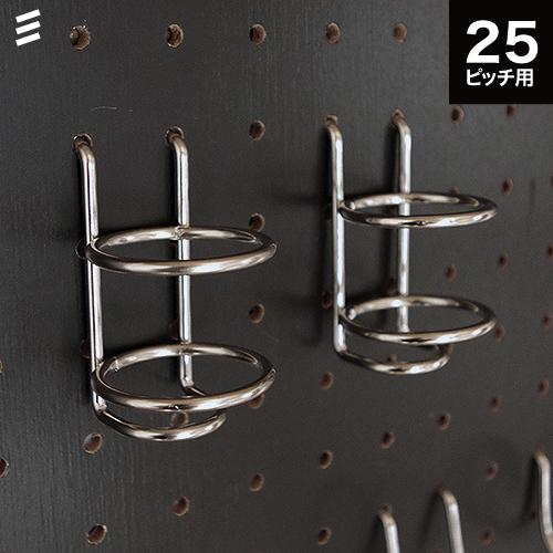 容器やキッチンツールなどを差し込んで使えます 有孔ボード 格安 AL完売しました。 ホルダー P25 1個 内径36.5mm フック 穴あきボード DIY ガレージ お部屋 パンチングボード ペグボード 壁面 壁のリノベーション