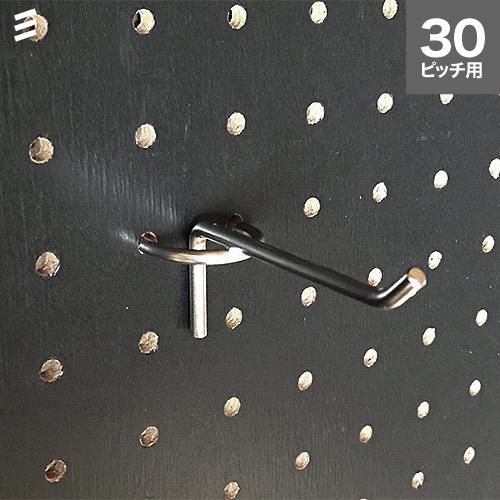 一箇所にたくさん掛けたいときに最適なディスプレー什器フック 有孔ボード バーフック 70 P30 1個 フック 穴あきボード お部屋 ペグボード パンチングボード 壁のリノベーション 壁面 DIY 新作販売 安値 ガレージ