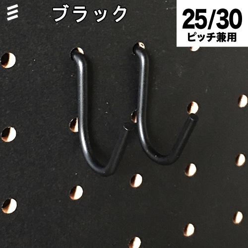 5個までネコポス可 マットな黒の色付有孔ボードフック 有孔ボード Jフック BLACK 5個入 フック 国際ブランド 穴あきボード 壁のリノベーション ガレージ DIY お部屋 パンチングボード ペグボード 壁面 好評受付中