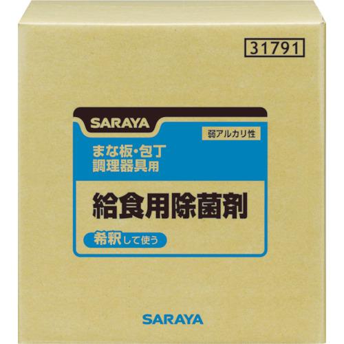 TR サラヤ 給食用除菌剤 20kgBIB[1個]