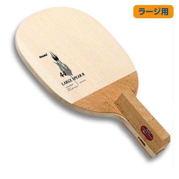 ラージボール用 ニッタク(Nittaku) ラージスピア R 角丸型ペンラケット 卓球【あす楽】